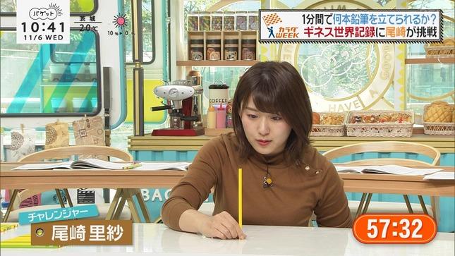尾崎里紗 バゲット 後藤晴菜 13