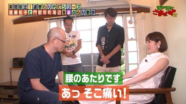 筧美和子 モヤモヤさまぁ~ず2 25
