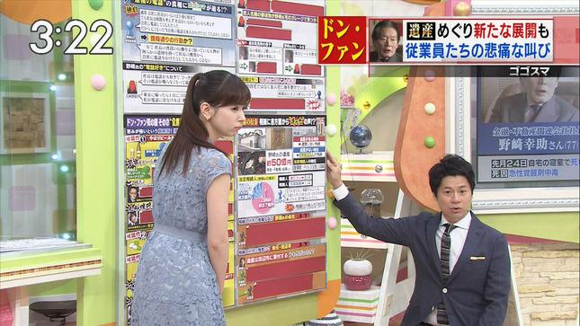 皆藤愛子 ゴゴスマ 午後の紅茶 13