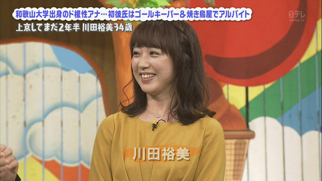 川田裕美 誰だって波瀾爆笑 2