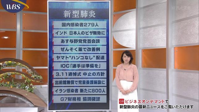 相内優香 ワールドビジネスサテライト 18