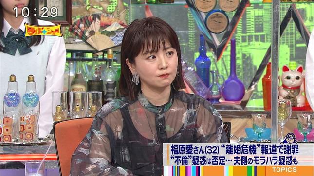 大橋未歩 ワイドナショー 5
