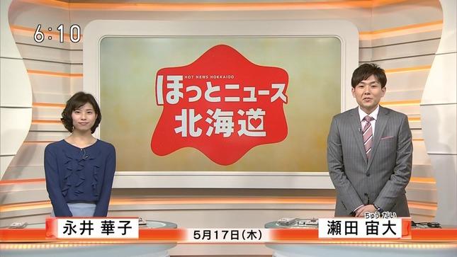 永井華子 ほっとニュース北海道 1