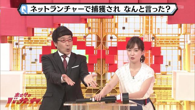 澤田有也佳 まさかのバーサーカー 3