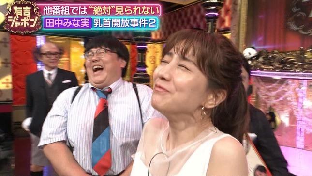 田中みな実 有吉ジャポン 24