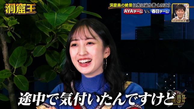 團遥香 アイアム冒険少年 8