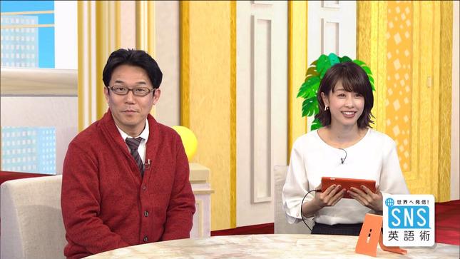 加藤綾子 世界へ発信!SNS英語術 18