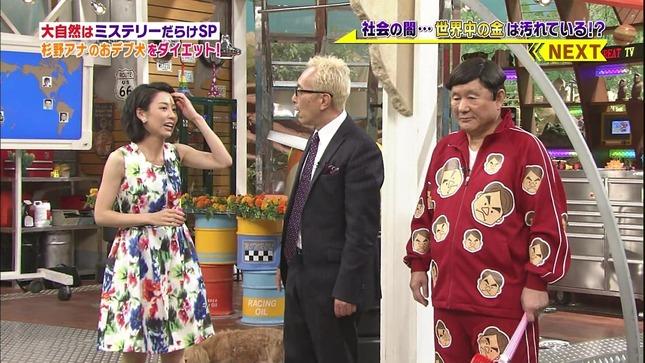杉野真実 世界まる見え!テレビ特捜部 20