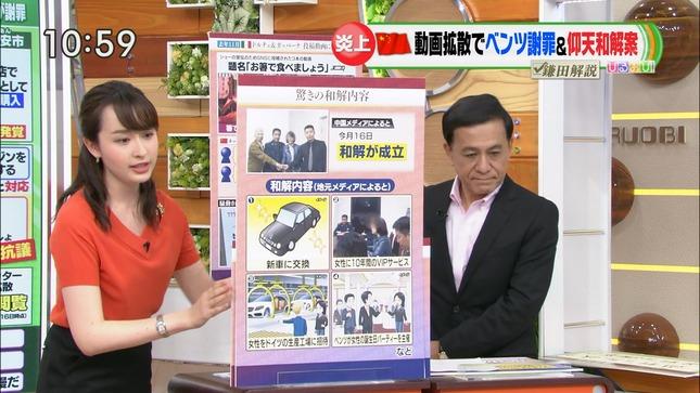 宇賀神メグ ひるおび! JNNニュース 5