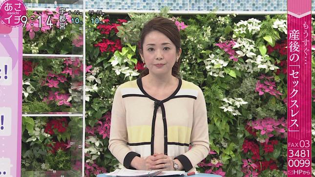 橋本奈穂子 あさイチ 19
