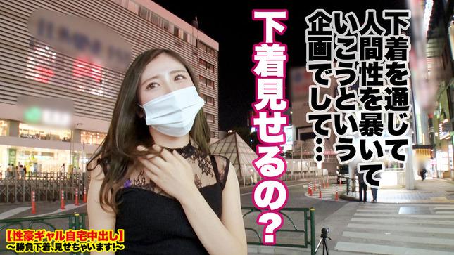 新宿で捕獲したEcup歯科衛生士の自宅に突撃! 1