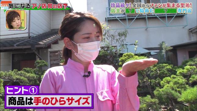 竹﨑由佳 所さんのそこんトコロ 12
