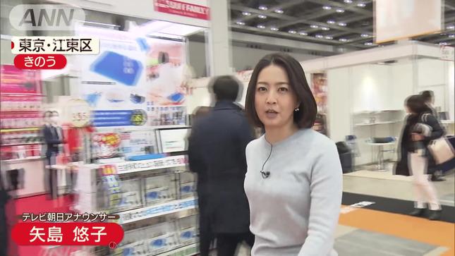 矢島悠子 スーパーJチャンネル 5