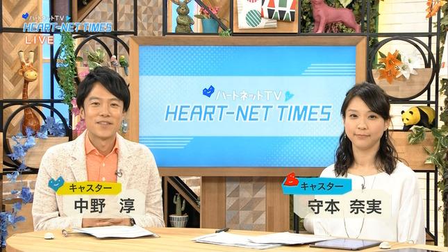 守本奈実 ハートネットTV 1