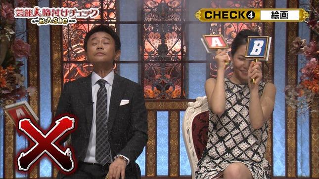 ヒロド歩美 芸能人格付けチェック! 3
