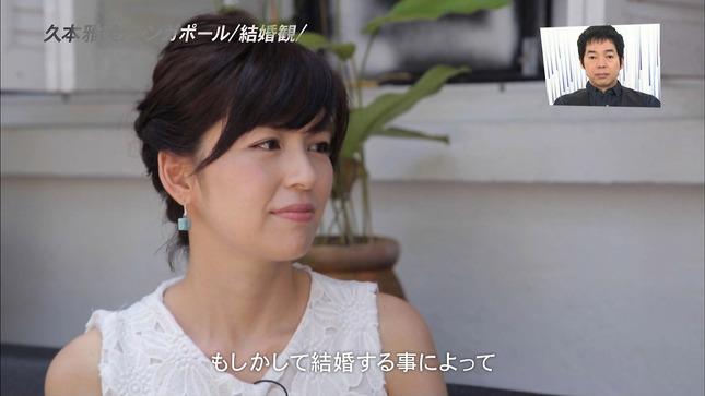 中野美奈子 アナザースカイ 10