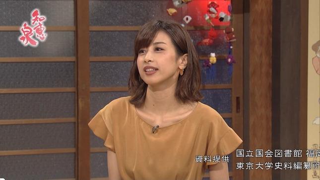 加藤綾子 妄想ふくらむフグ女たち 知恵泉 13