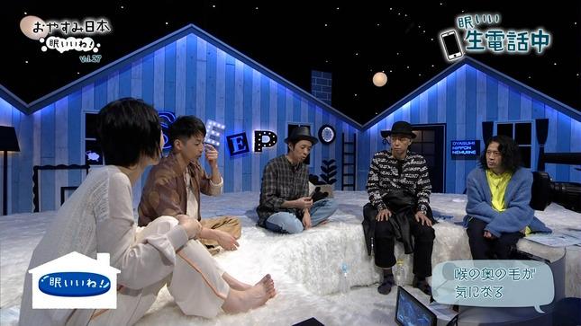 池田伸子 おやすみ日本 3