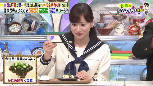 皆藤愛子 林修の今でしょ!講座 FOOT×BRAIN 7