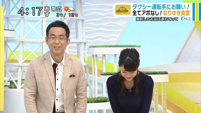 村雨美紀 どさんこワイド 1×8いこうよ! 4