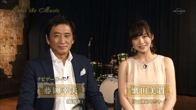 繁田美貴 エンター・ザ・ミュージック 01
