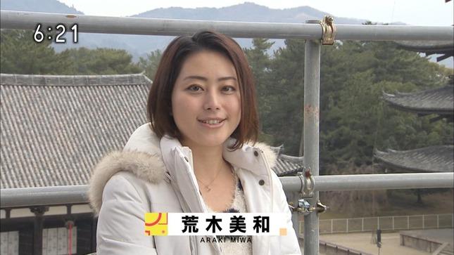 荒木美和 さいはっけん!古都物語京都★奈良スペシャル 01