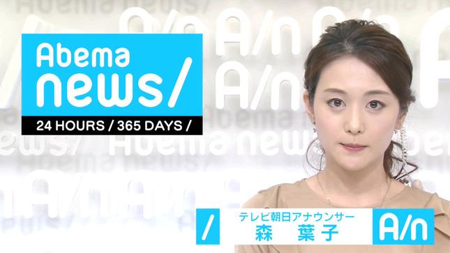 森葉子 原宿アベニュー ANNnews 15