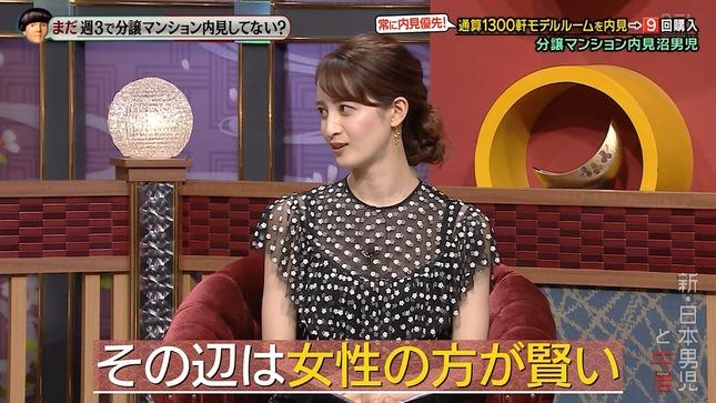 後呂有紗 新・日本男児と中居 8