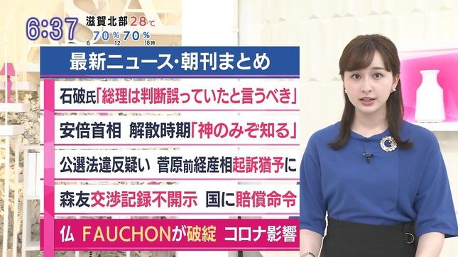 宇賀神メグ ひるおび! あさチャン! TBSニュース 12