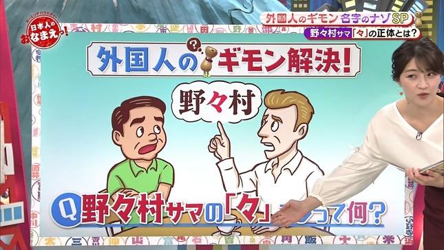 赤木野々花 日本人のおなまえっ! うたコン 3