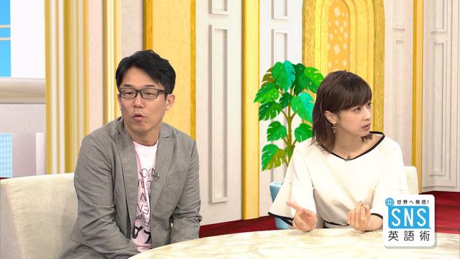 加藤綾子 世界へ発信!SNS英語術 天才!志村どうぶつ園 4