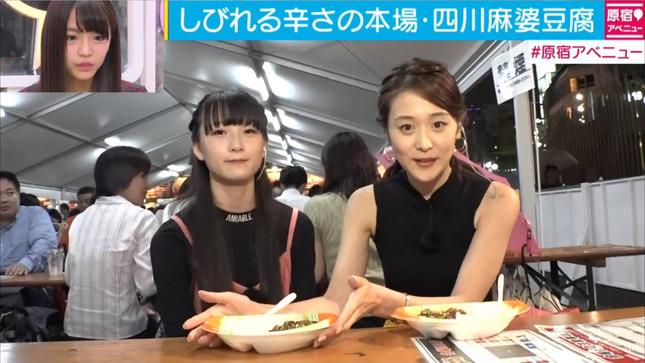 森葉子 原宿アベニュー ANNnews 5