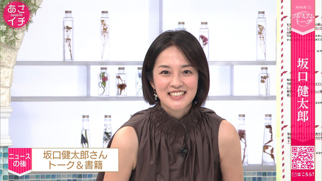 鈴木奈穂子 あさイチ 11