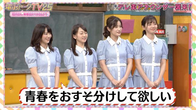 電脳トークTV 森香澄 片渕茜 田中瞳 池谷実悠 7