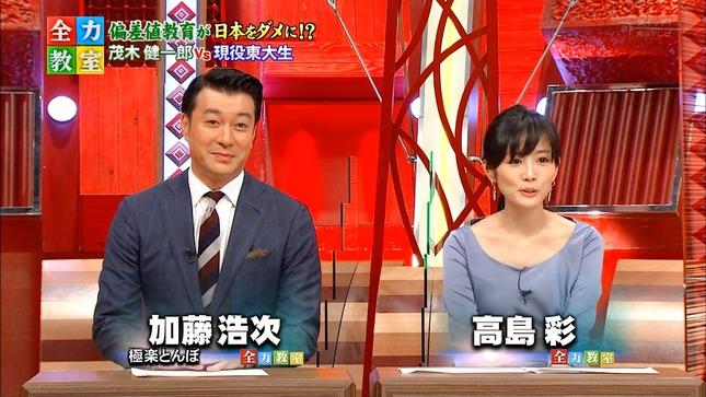 高島彩 全力教室 01