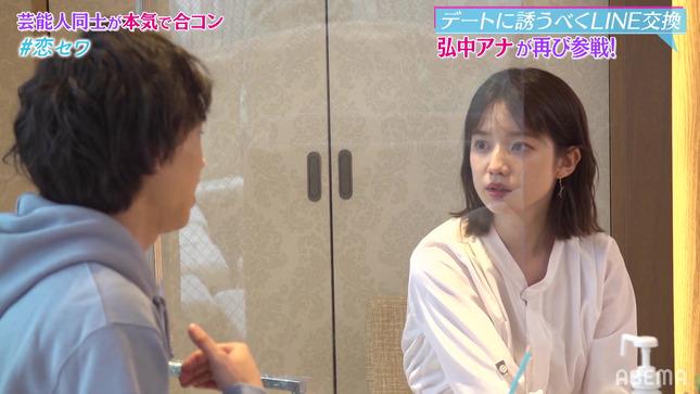 塩地美澄 弘中綾香 ヒロミ・指原の恋のお世話始めました 14