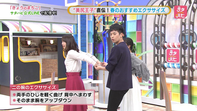 広瀬麻知子 サタ☆ハピ 7