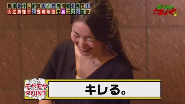 大江麻理子 モヤモヤさまぁ~ず2 18