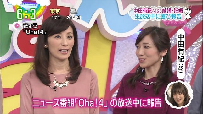 中田有紀 Oha!4 5