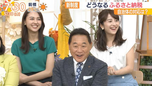 日比麻音子 あさチャン! ひるおび! 報道特集 12
