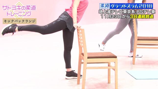 佐藤美希 サトミキの柔道トレーニング 22