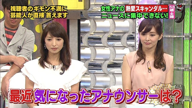 伊藤綾子 爆笑ドラゴン 耳が痛いテレビ 6