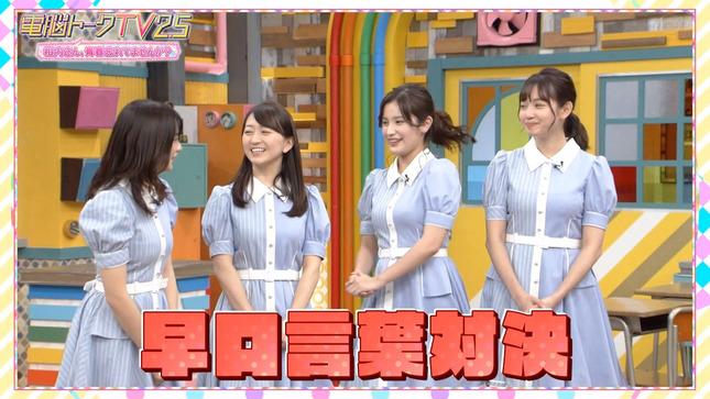 電脳トークTV 池谷実悠 片渕茜 田中瞳 森香澄 4