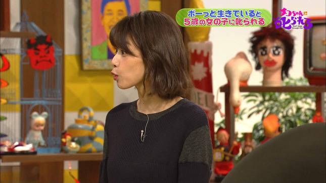 加藤綾子 チコちゃんに叱られる! 11