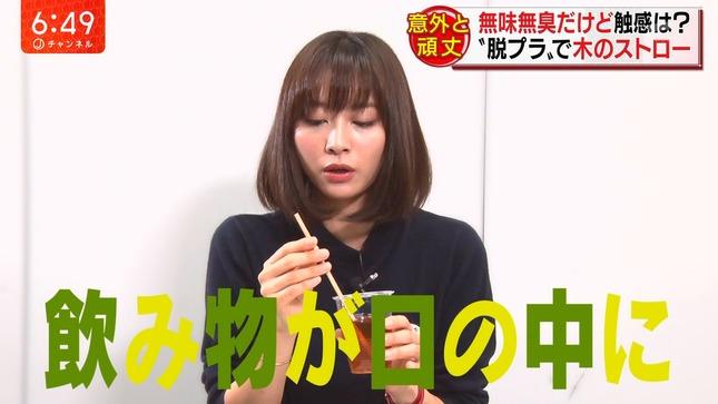 久冨慶子 スーパーJチャンネル やべっちFC 4