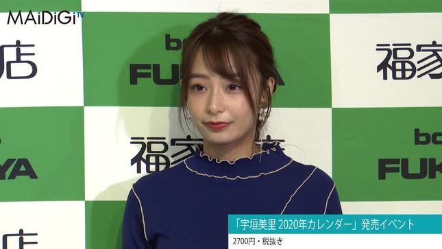 宇垣美里 2020カレンダー発売記念イベント 6