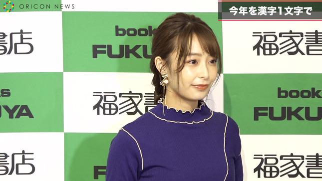 宇垣美里 2020カレンダー発売記念イベント 12