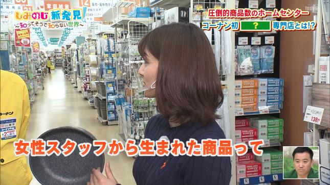 清水麻椰 ちちんぷいぷい 13