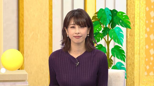 加藤綾子 世界へ発信!SNS英語術 探偵!ナイトスクープ 17