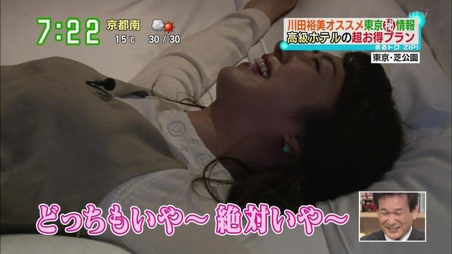 川田裕美 ZIP! 10